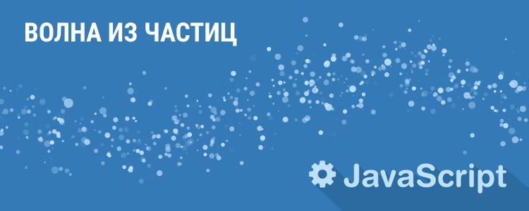 Волна из частиц на JS