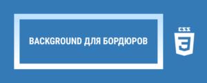 Background для бордюров