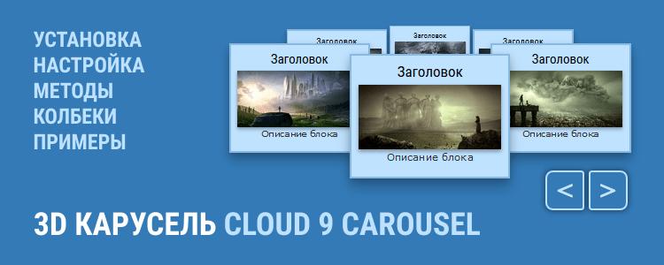 3D карусель Cloud 9 Carousel