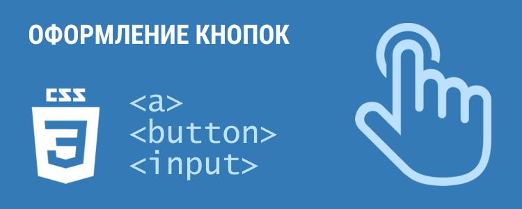 Оформление кнопок на CSS