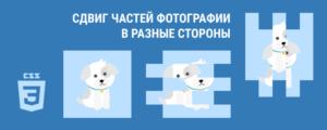 Сдвиг частей фотографии в разные стороны