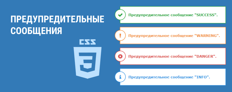 Предупредительные сообщения на CSS
