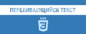 Переливающийся текст на CSS