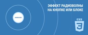 Эффект радиоволны на кнопке или блоке