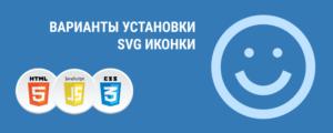 Варианты установки SVG иконки