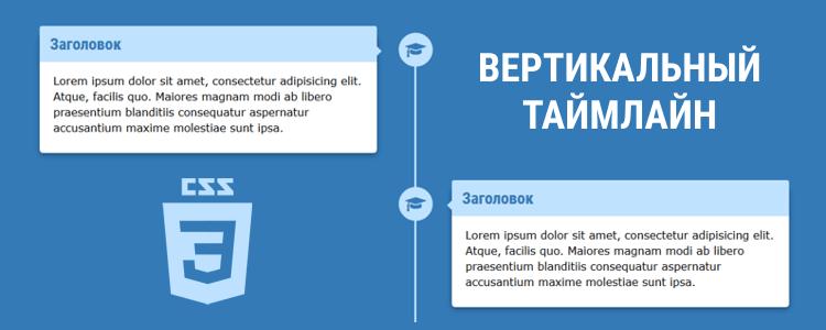Вертикальный таймлайн на CSS
