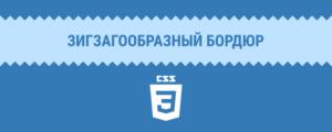 Зигзагообразный бордюр на CSS