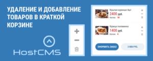 Удаление и добавление товаров в краткой корзине HostCMS
