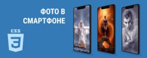 Фото в смартфоне на CSS