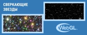Сверкающие звезды на WebGL