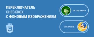 Переключатель checkbox с фоновым изображением