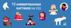 Анимированные картинки на CSS  детской тематики