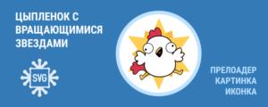 Цыпленок с вращающимися звездами