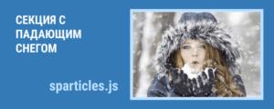 Секция с падающим снегом на JS