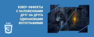 Ховер-эффекты с наложенными друг на друга фотографиями