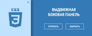 Выдвижная боковая панель на CSS