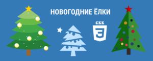 Новогодние елки на CSS
