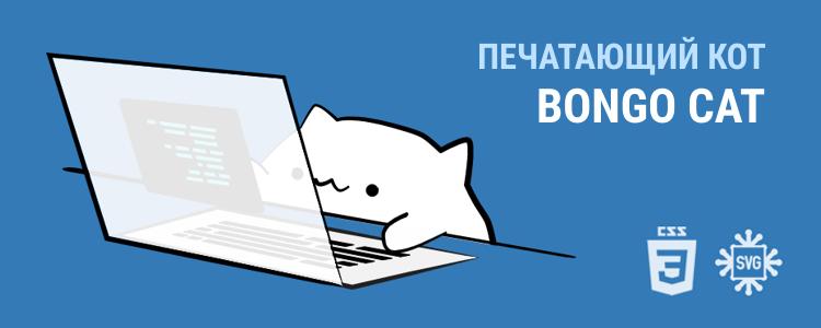 Печатающий кот Bongo Cat
