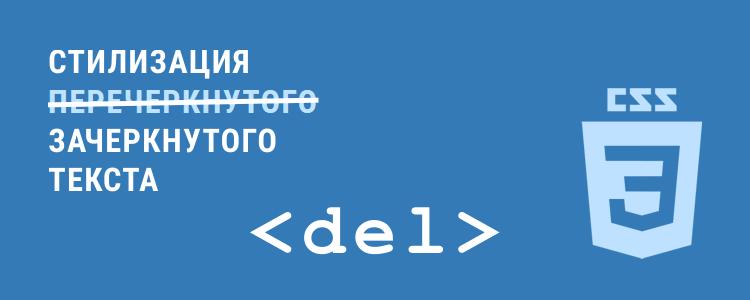Стилизация зачеркнутого текста на CSS