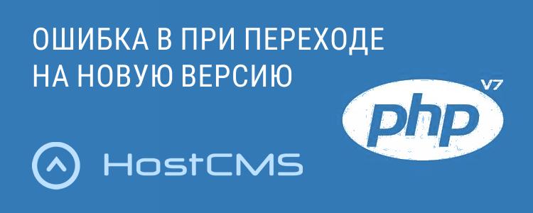 Ошибка в HostCMS 6 при переходе на новую версию PHP