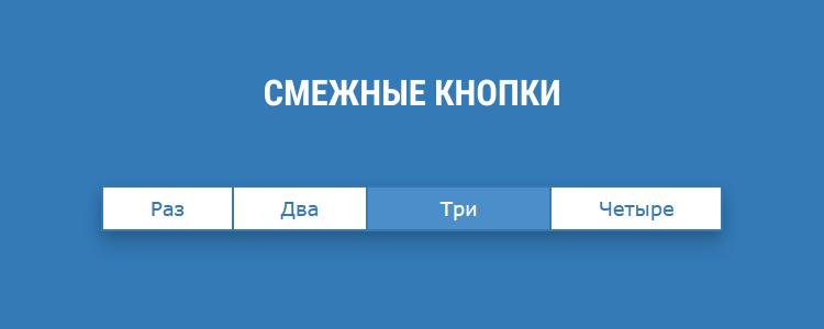 Смежные кнопки на CSS