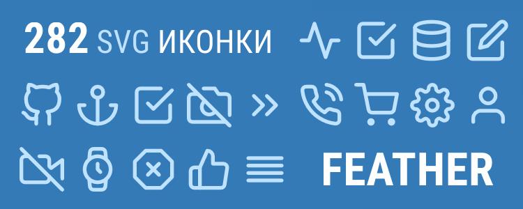 Сборник SVG иконок Feather