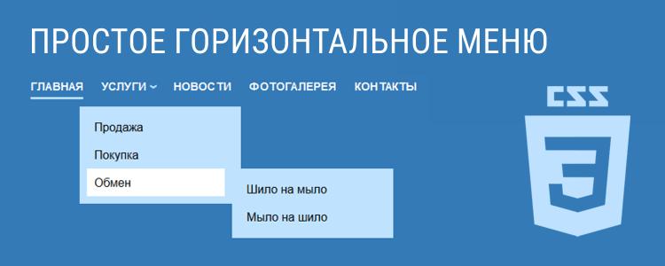 Простое горизонтальное меню на CSS