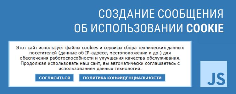 Создание сообщения об использовании куки (cookie)