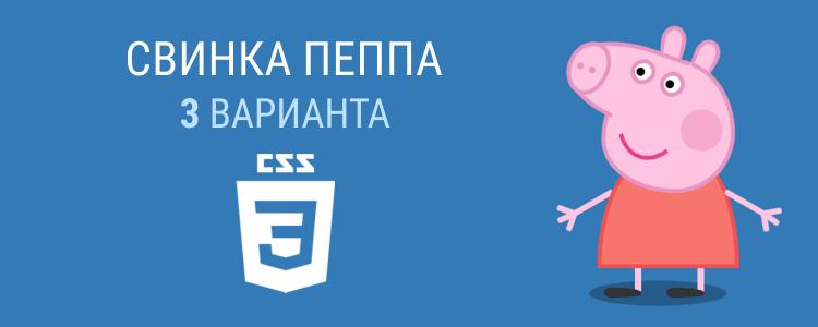 Свинка Пеппа на CSS