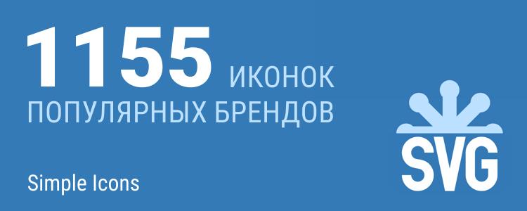 SVG иконки популярных брендов