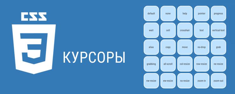 CSS курсоры