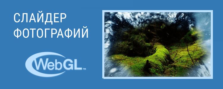 WebGL слайдер фотографий
