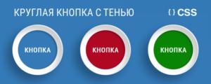 Круглая кнопка с тенью