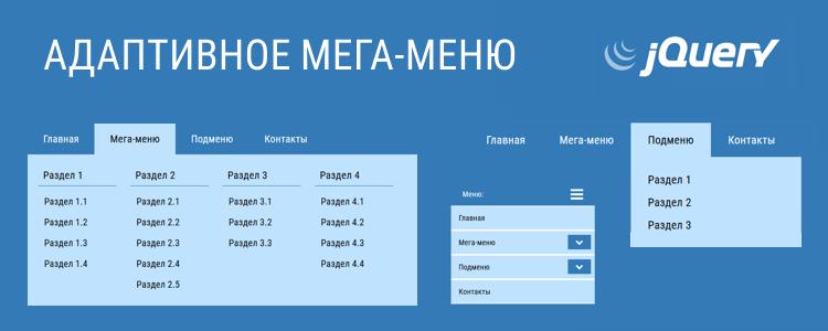 Адаптивное мега-меню на jQuery