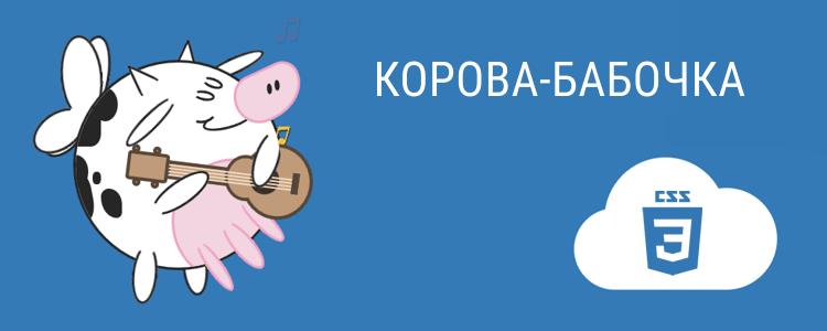 Корова-бабочка на CSS