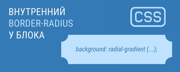 Внутренний border-radius у блока