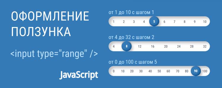"""Оформление ползунка input type=""""range"""""""