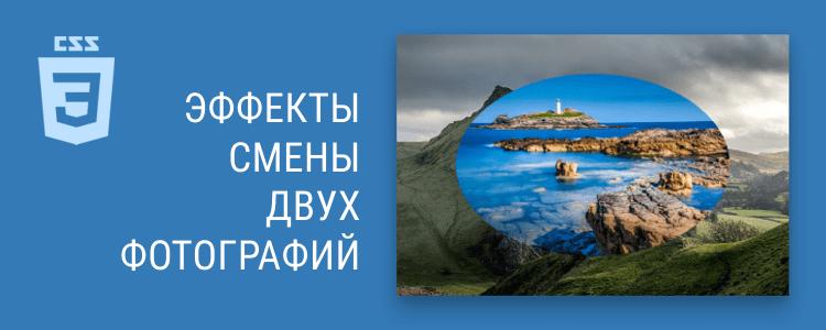 Эффекты смены двух фотографий на CSS