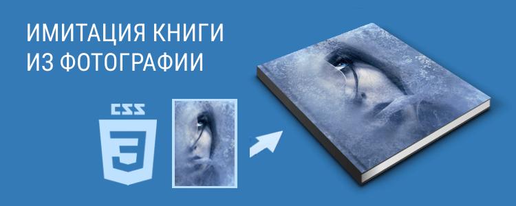 Имитация книги из фотографии