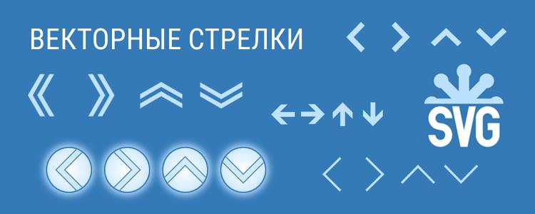 Векторные стрелки на SVG