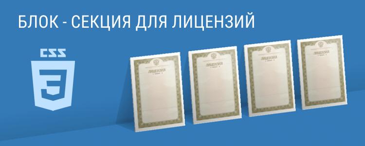 Блок-секция для лицензий