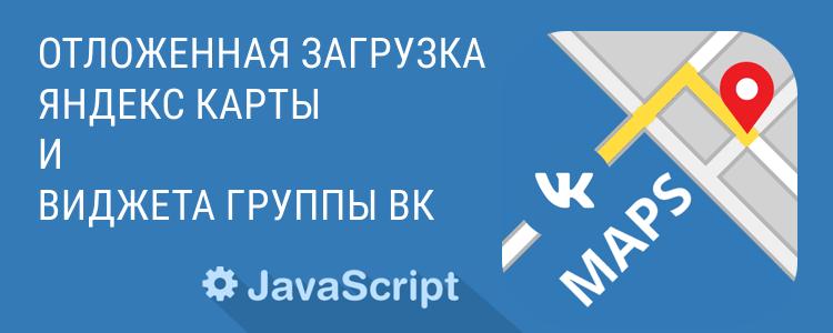Отложенная загрузка Яндекс карты и виджета ВК