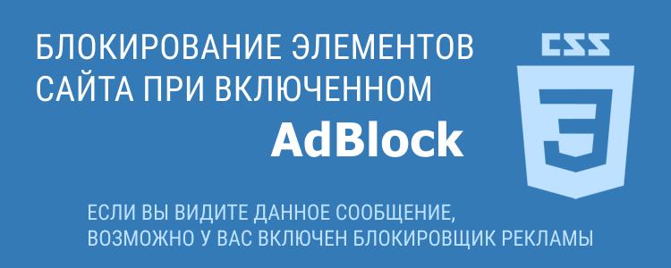 Блокирование элементов сайта при включенном AdBlock на CSS