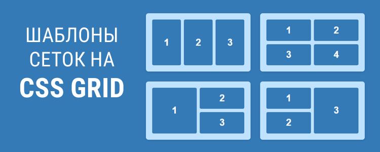Шаблоны сеток на CSS Grid