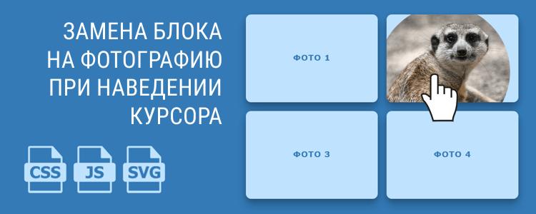 Замена блока на фотографию при наведении курсора