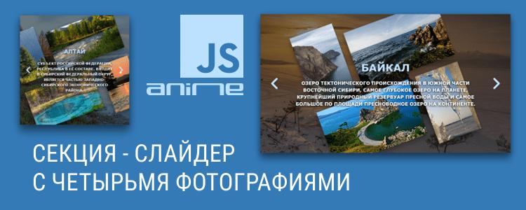 Секция-слайдер с четырьмя фотографиями