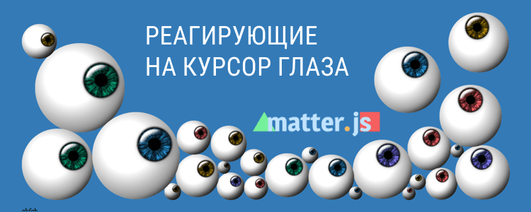 Реагирующие на курсор глаза