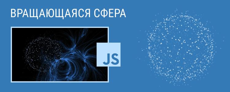Вращающаяся сфера на JS