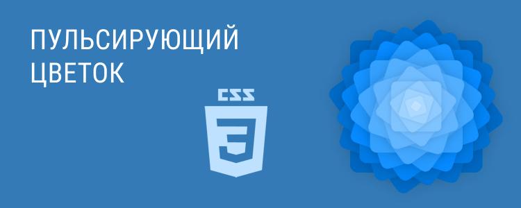 Пульсирующий цветок на CSS