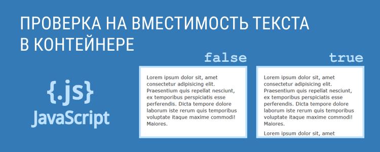Проверка на вместимость текста в контейнере